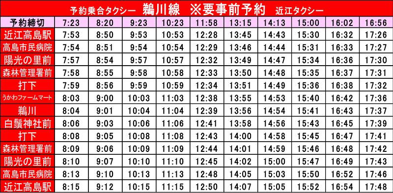 白鬚神社のアクセス|高島市乗合タクシー時刻表