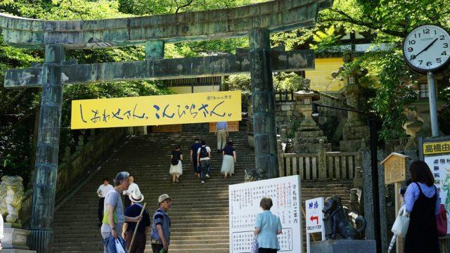 香川県の神社「金刀比羅宮(こんぴらさん)」