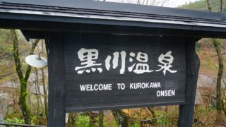 九州の温泉|熊本「黒川温泉」