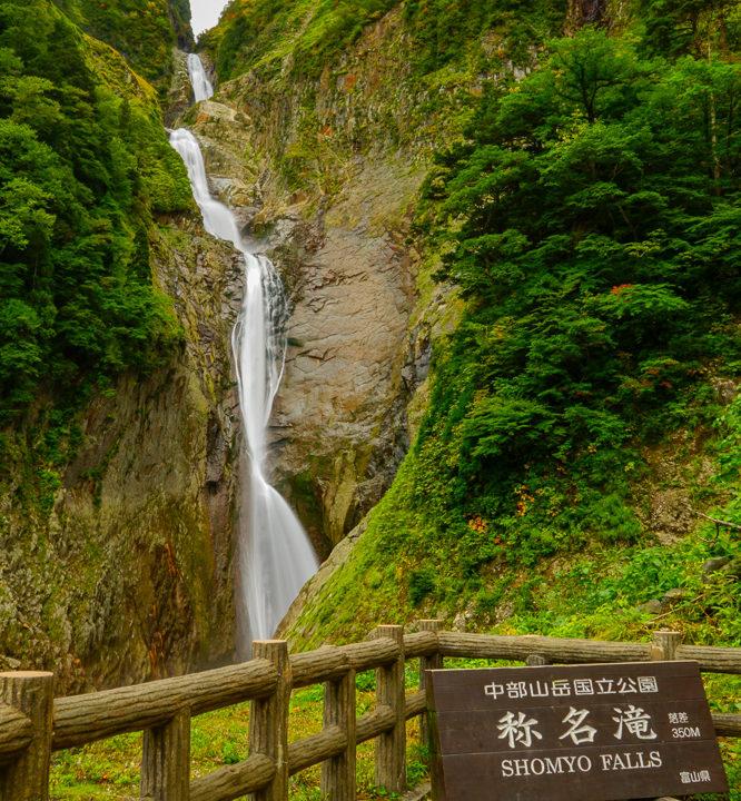 立山黒部アルペンルート旅行 称名滝