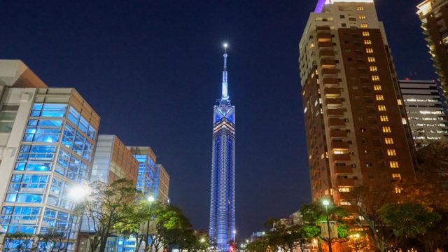 佐賀バルーンフェスタ旅行|福岡タワー