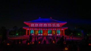 興福寺中金堂ライトアップ