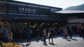 嵐山へのアクセス|阪急嵐山線嵐山駅