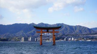 広島旅行「宮島・厳島神社」