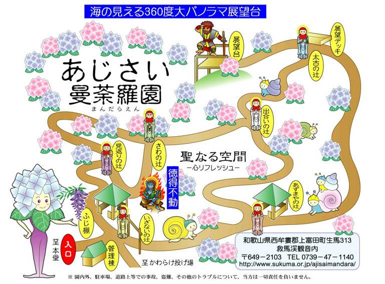 和歌山の紫陽花(あじさい)園「あじさい曼荼羅園」見頃・開花情報、アクセスを紹介
