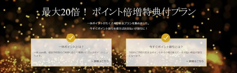 一休.comのクーポン・キャンペーン