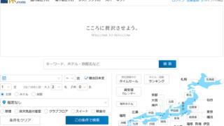 一休.comクーポン・キャンペーン