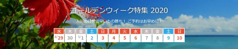 一休.comのお得なクーポン・キャンペーンまとめ