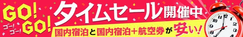 Yahoo!(ヤフー)トラベルのお得なクーポン・キャンペーンまとめ