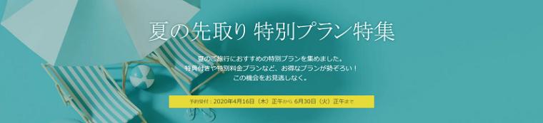 一休.comのクーポン/キャンペーンまとめ