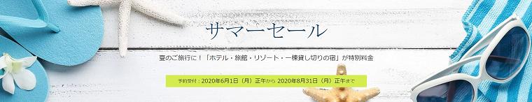 一休.comのクーポン・キャンペーンまとめ