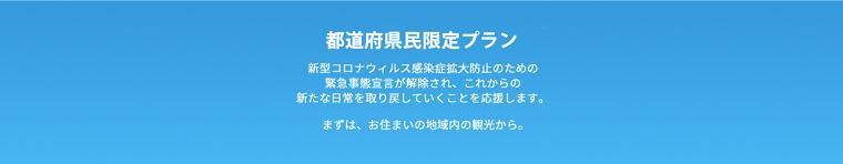 JTBのクーポン・キャンペーンまとめ