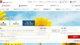 JTBのクーポン・特集・キャンペーン