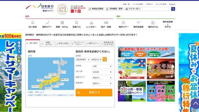 日本旅行のクーポン・キャンペーン