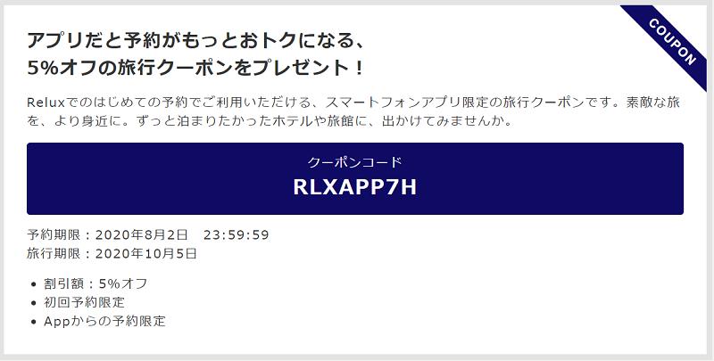 RELUX(リラックス)のお得なクーポン・キャンペーンまとめ