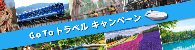 日本旅行のお得なクーポン・キャンペーンまとめ