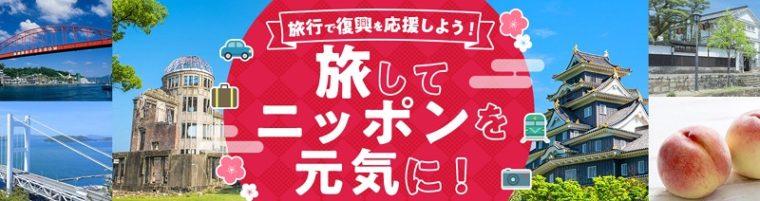 日本旅行のクーポン・キャンペーンまとめ
