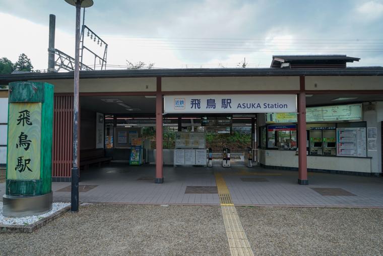 明日香村の彼岸花|近鉄飛鳥駅