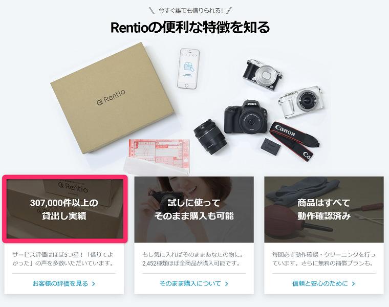 【クーポン】Rentio(レンティオ)の評判・口コミ