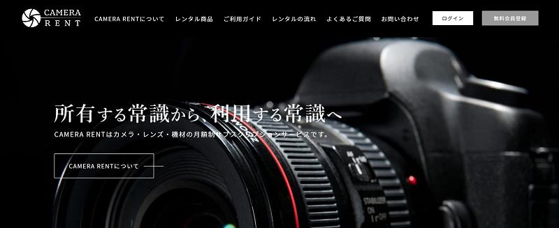 格安GoPro(ゴープロ)レンタル比較