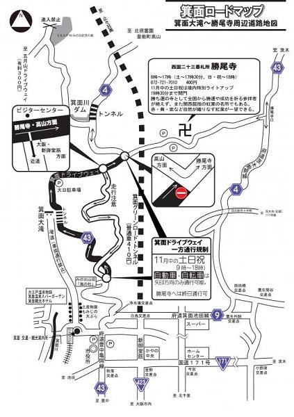関西・大阪のおすすめ紅葉スポット「箕面大滝」