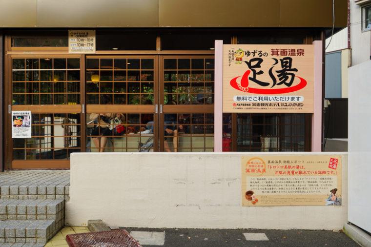 関西・大阪のおすすめ紅葉スポット「箕面大滝」|足湯