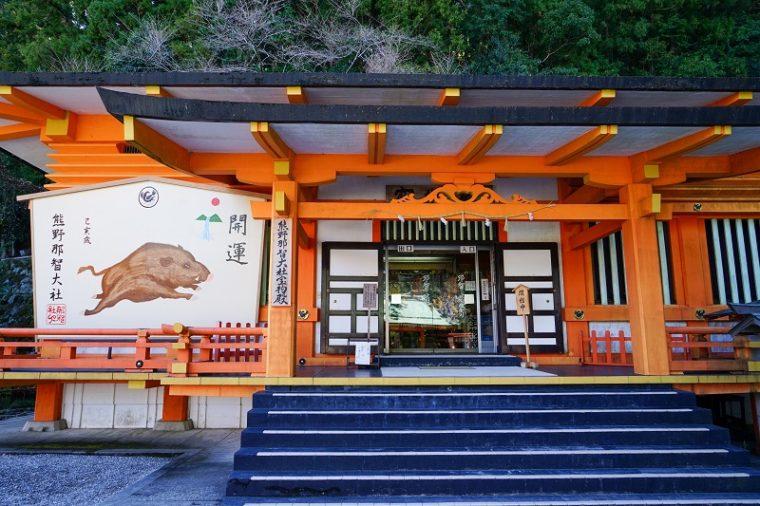熊野那智大社|宝物殿