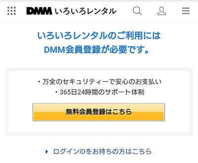 DMMいろいろレンタル