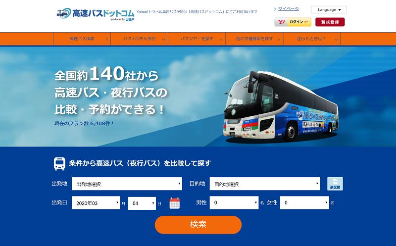 高速バス・夜行バスチケットを安く買う方法