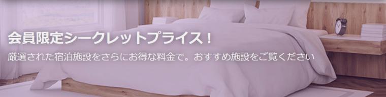 【PR】ホテルズドットコムを使って検証!よく旅行する人におすすめです