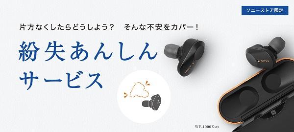 SONY WF-1000XM3レビュー|高音質・長時間バッテリーの完全ワイヤレスイヤホン