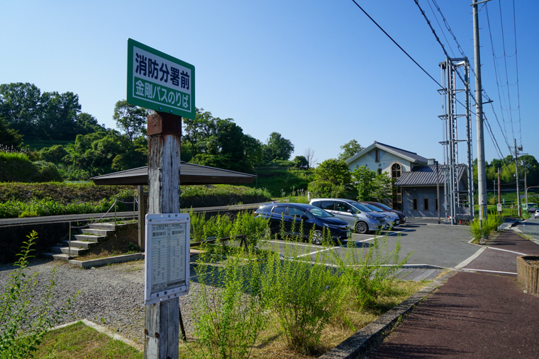 下赤阪の棚田|消防分署前バス停と駐車場