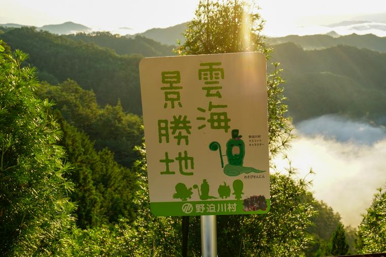 野迫川村の雲海景勝地看板