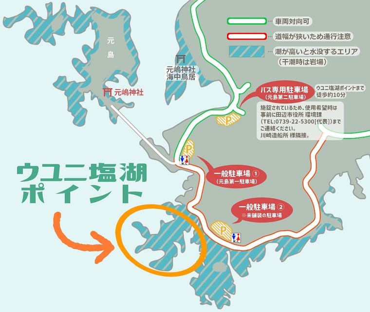 和歌山の絶景スポット「天神崎」